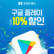 KT에서 구글 10% 할인 열렸어요