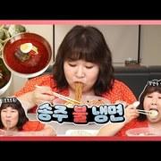 개그우먼 김민경 송주 불냉면 비빔냉면 먹었어요