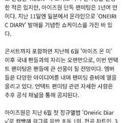 아이즈원, 언택트 팬미팅 개최…