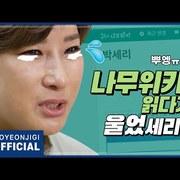박세리 세리오픈 Ep.3 나무위키 읽다가 울었세리