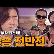 김태원석함 결승 전반전 (feat.부활 완전체)