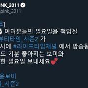 에이핑크 트윗-보미