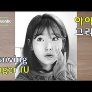 Drawing IU | 아이유 초상화 | 아이유 그리기 | passwordK | 초상화공장 | portrait factory