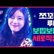 [세로직캠] 우주소녀 쪼꼬미 루다 '보핍보핍' 빽투더 아이돌 ver.