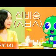 여자친구 신비 귀엽지만 우유 허벅지 Shinbi X SINB 신비송 (ㅅㅂㅅ) MV 움짤