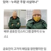 공효진 160만원대 '버버리 패딩'