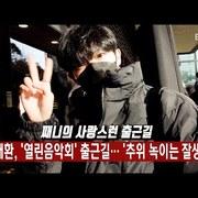 김재환 열린음악회 출근길 방가 ^^