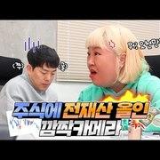 홍윤화 김민기 전재산을 주식에 몰빵했다