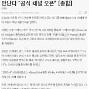 [쁘걸]공식 유튜브 채널 오픈, 세계 팬들을 만난다