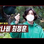 잔나비 최정훈, '불후의 명곡' 출근길 - 스윗한 하트
