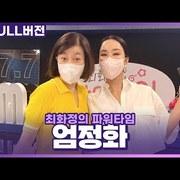 엄정화 최화정의 파워타임
