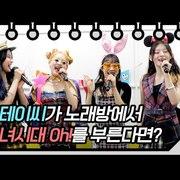 유없스 노래방 짱테이씨의 최애곡♪ 스테이씨 - 소녀시대 Oh!