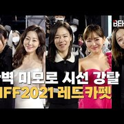 [GIFF] 한예리·오나라·윤송아·이세나·예지원·강수연, 레카 비주얼