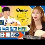 추위를 사르르 녹여줄 BTS Butter 기타 커버 feat. 정성하  미주  런웨이2   EP.14