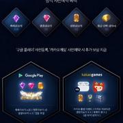 뮤 아크엔젤2 정식 서비스 사전예약 시작