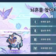 원신 2.0 신규 업데이트~!