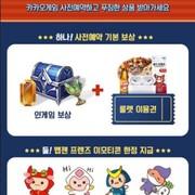 뮤 아크엔젤2 카카오게임 사전예약 보상으로 주는 이모티콘