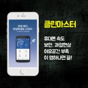 휴대폰 처음 사면 무조건 설치해야 하는 필수앱!