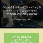 스팸 NO! 보이스피싱 NO! 스마트폰 보안을 위한 안심특화어플