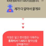 T ARS에 대한 짤막한 정보!