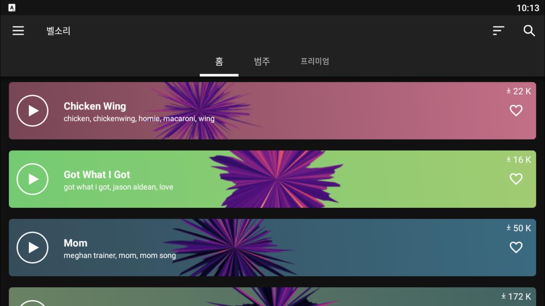 ZEDGE™ Wallpapers & Ringtones v6.8.7 Ad-Free Mod : 더어플