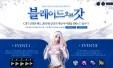 IMAX 액션 RPG '블레이드 오브 갓' CBT 참가자 모집중